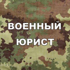 военный юрист помощь, армия юрист, юрист по военным делам