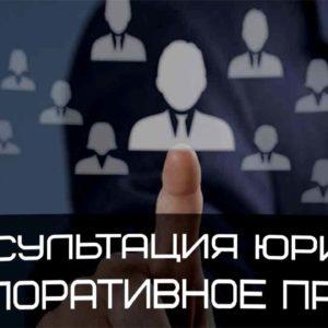 юрист по корпоративным спорам, юристы и адвокаты по корпоративному праву, корпоративное право услуги юриста