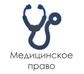юрист по медицинским вопросам, адвокат по медицинским вопросам, юрист медицина