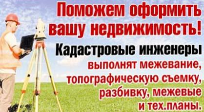 кадастровые услуги, межевание земельного участка СПб, оспаривание кадастровой стоимости