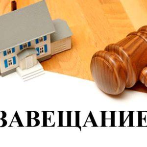 наследственные споры юрист, адвокат по наследству, оспаривание завещания