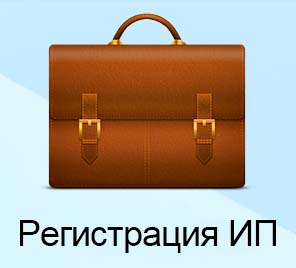 регистрация ИП юридические услуги, налоговая регистрация ИП, регистрация ИП в ФСС