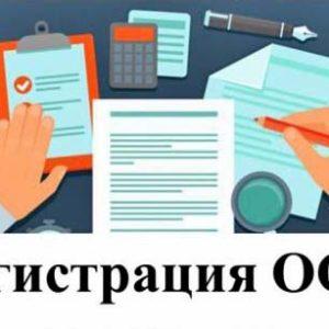 налоговая регистрация ооо, юридическая регистрация ооо под ключ, регистрация ооо в санкт петербурге