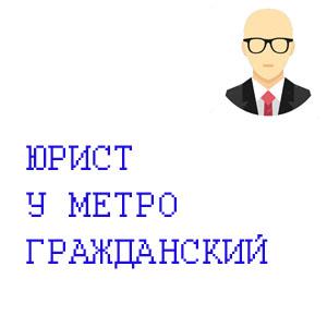 юрист, юрист в санкт-петербурге, метро гражданский проспект, гражданский проспект, калининский район, услуги юриста спб, интернет-магазин юридических услуг