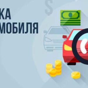 экспертиза оценка автомобиля, оценка авто для наследства, оценка стоимости автомобиля СПб