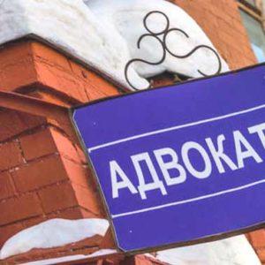 адвокат, санкт-петербург, консультация, гражданский 111, юридический адвокат