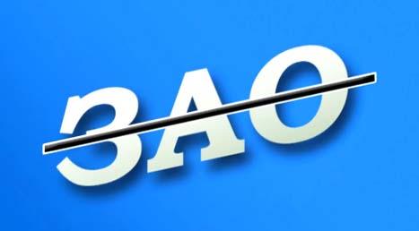 перерегистрация зао в ооо, реорганизация зао в ООО, реорганизация фирмы цена в СПб