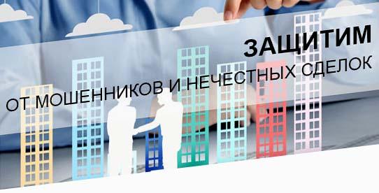 юрист по недвижимости, юридическое сопровождение сделок с недвижимостью, юрист в сфере недвижимости