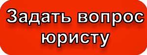 юридическая консультация по жилищным вопросам в СПб, консультация юриста по семейным вопросам, консультация юриста по трудовому праву