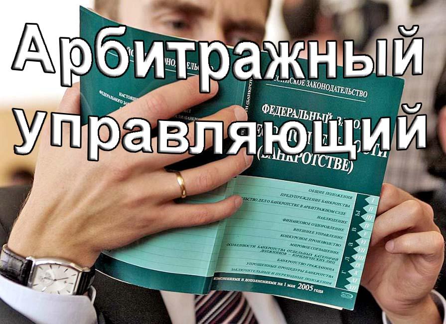 банкротство физических лиц услуги управляющего