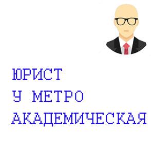 юрист, юрист в санкт-петербурге, метро академическая, гражданский проспект, калининский район, услуги юриста спб, интернет-магазин юридических услуг