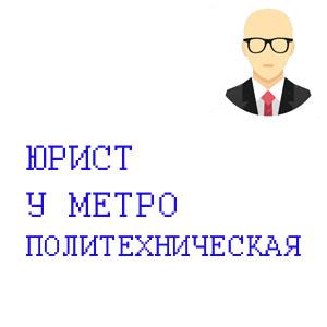 юрист, юрист в санкт-петербурге, метро политехническая, гражданский проспект, калининский район, услуги юриста спб, интернет-магазин юридических услуг