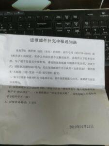 фото письмо почты Китая по спору на Алиэкспресс