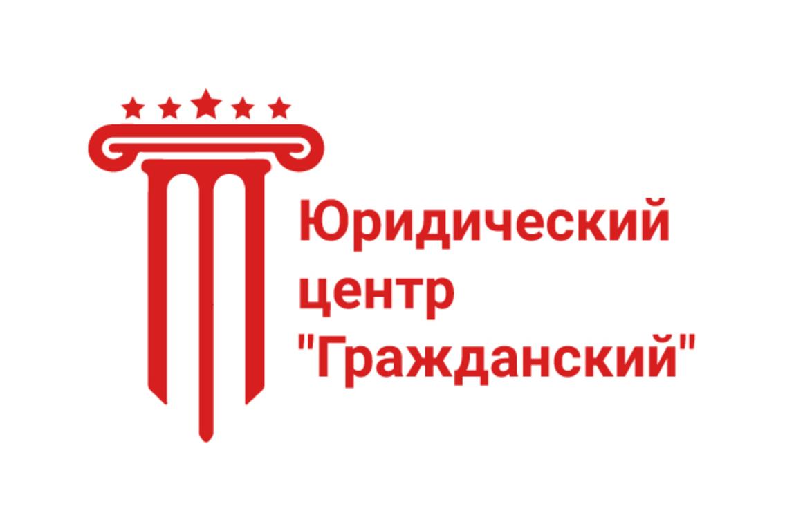 """Юридический центр """"Гражданский"""""""